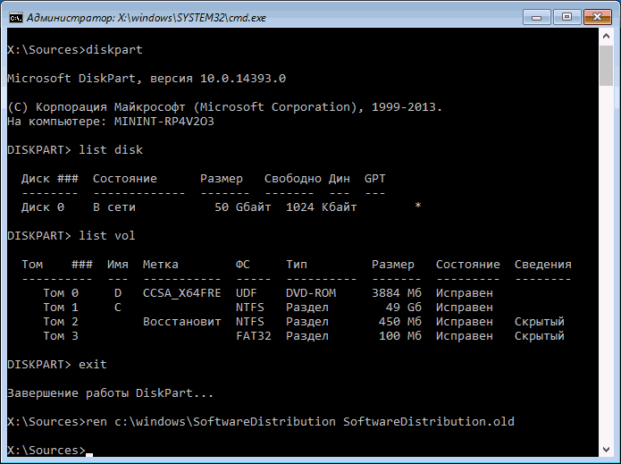 rename-software-distribution-windows-re-cmd.png