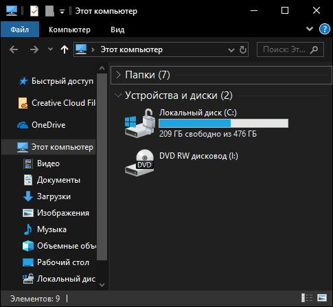 windows-10-explorer-dark-theme.png