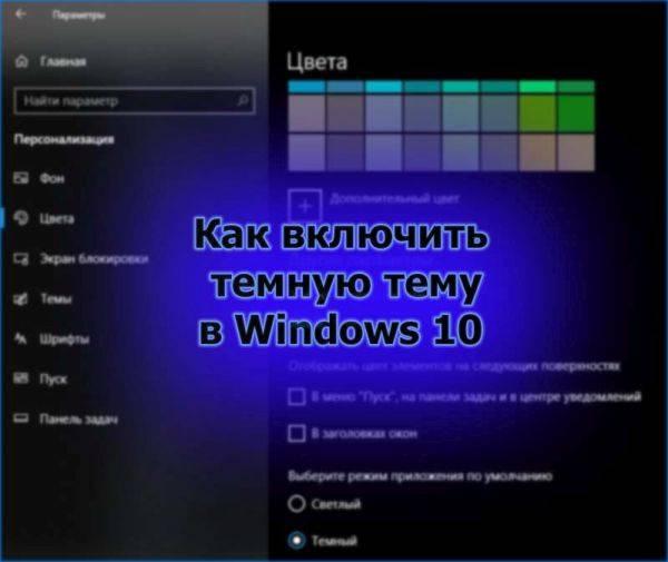 temnaya-tema-windows.jpg