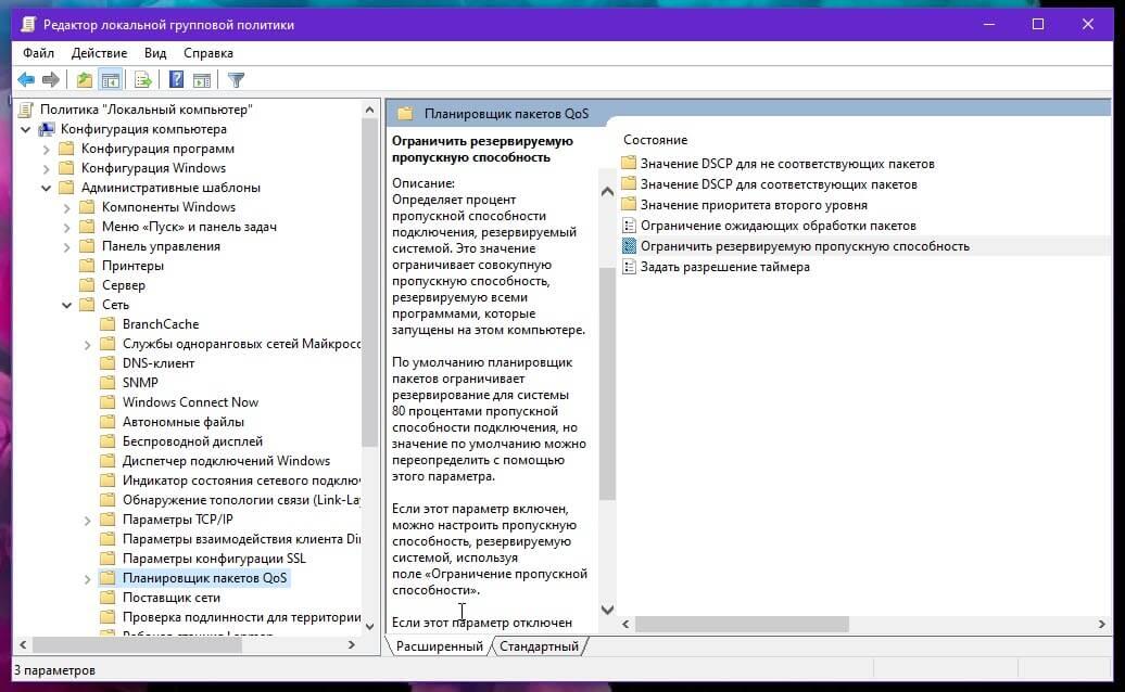 ogranichit-propusknuyu-sposobnost-windows10.jpg
