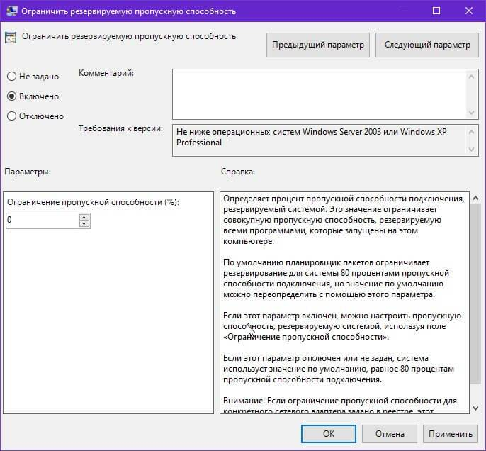ogranichit-propusknuyu-sposobnost-qos-windows10.jpg