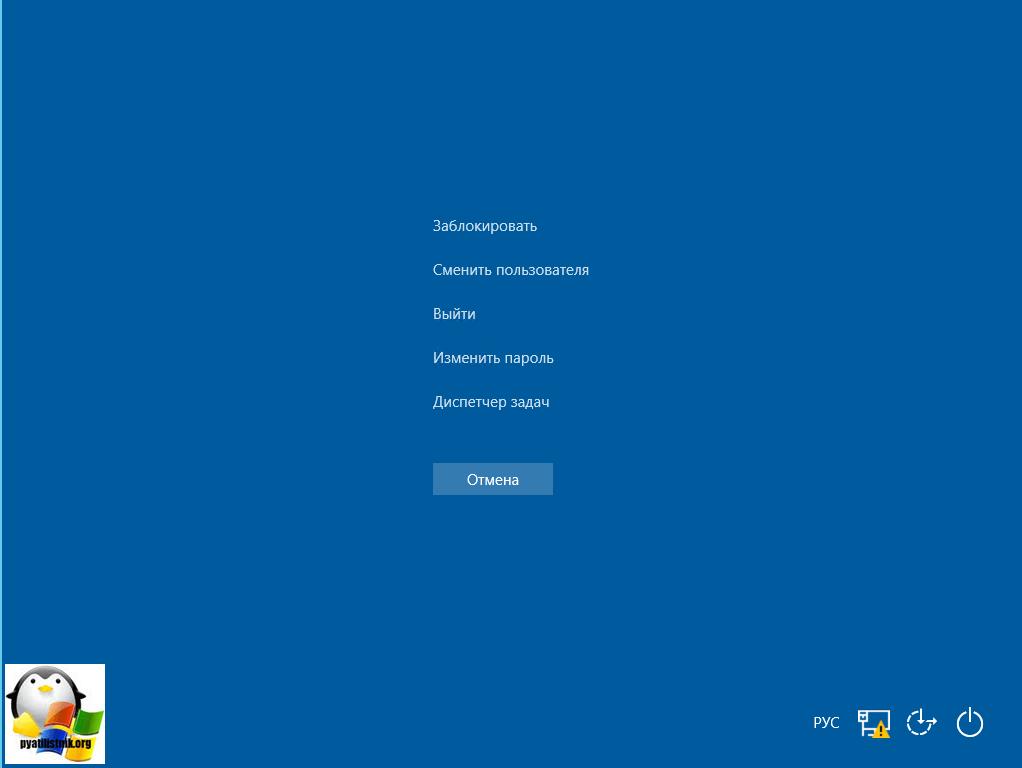 Zapusk-dispetchera-zadach-Windows-10.png