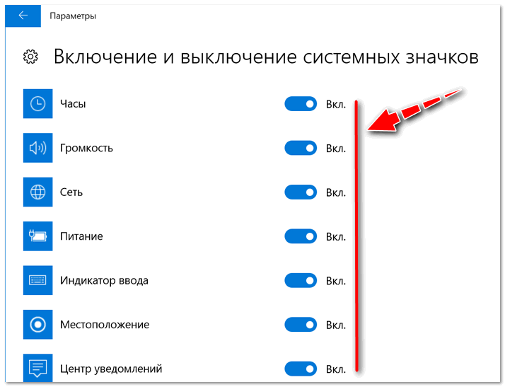 Vklyuchenie-i-vyiklyuchenie-sistemnyih-znachokv-Windows-10.png