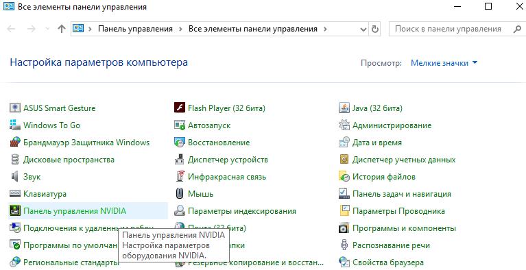 panel-upravleniya-nvidia-windows-10-gde-nahoditsya.png