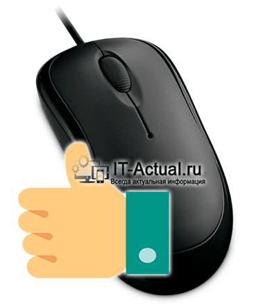 Fix-problems-computer-mouse-1.png
