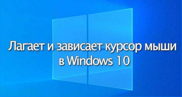 lagaet-kursor-myshi-windows-10.jpg