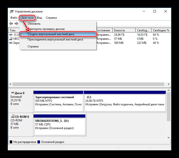Dobavlenie-virtualnogo-zhestkogo-diska-v-Windows-10.png