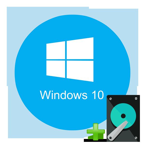 Kak-dobavit-novyiy-disk-v-OS-Windows-10.png