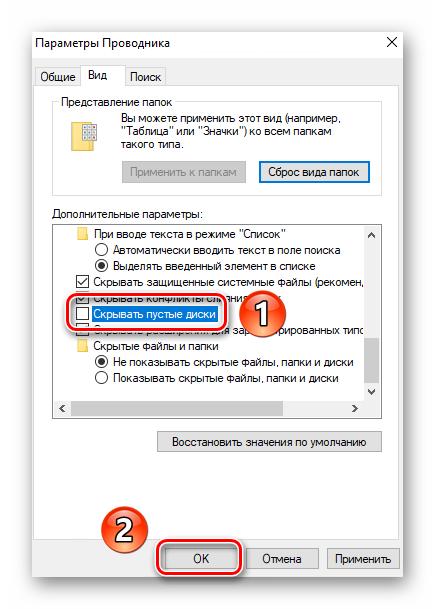 Otklyuchenie-v-parametrah-funktsii-Skryivat-pustyie-diski-v-Windows-10.png
