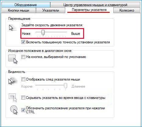 zadajte-skorost-dvizheniya-ukazatelya.jpg