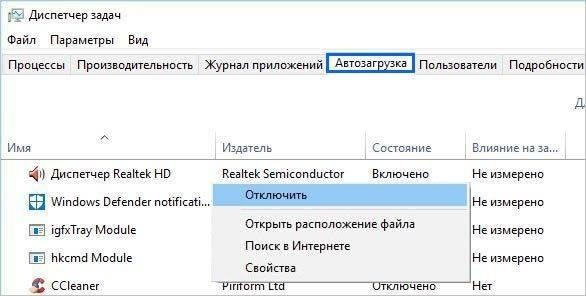 otklyuchit-dispetcher-realtek-hd.jpg