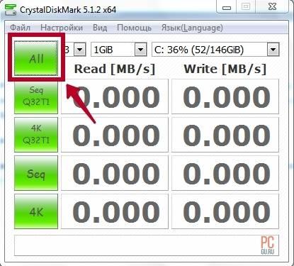 3-zapuskaem-proverku-skorosti-zhestkogo-diska-ili-SSD.jpg