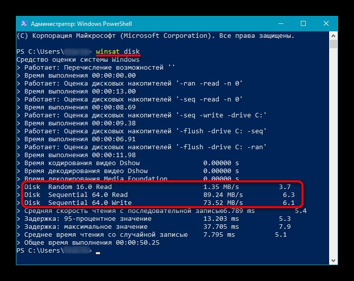 Proverka-skorosti-zhestkogo-diska-cherez-PowerShell-v-Windows-10.png