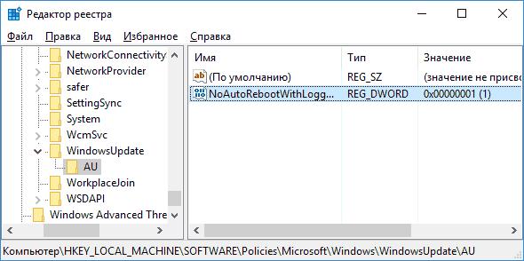 no-auto-reboot-windows-10-registry.png