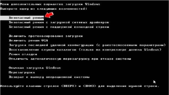 safe_mode_3.jpg