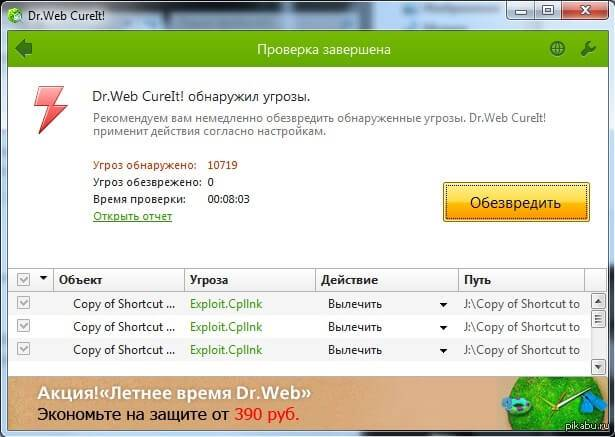 dr.web_clean_3.jpg