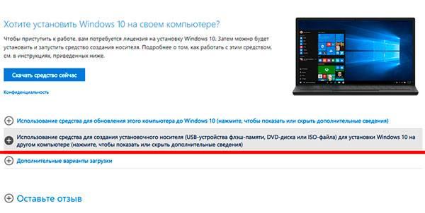 usb-boot-windows-3.jpg