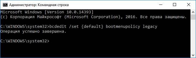 enable-f8-windows-10.jpg