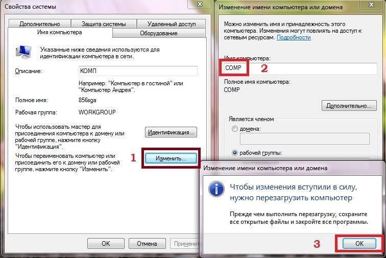 kak-smenit-imya-kompyutera-windows-7.jpg