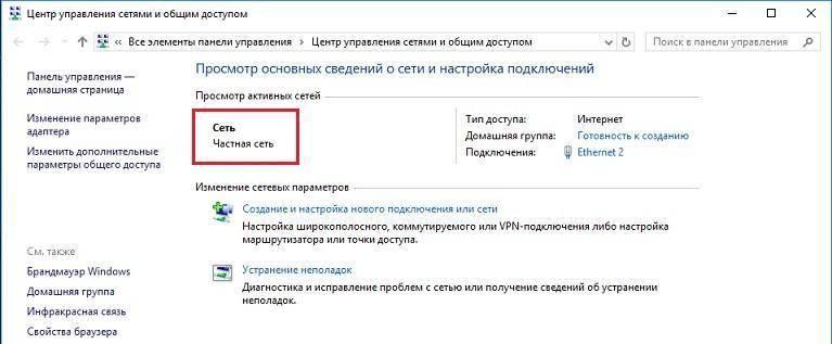 tsentr-upravleniya-setyami-windows-10.jpg