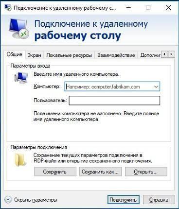 podklyuchenie-k-udalyonnomu-stolu-v-Windows-10.jpg