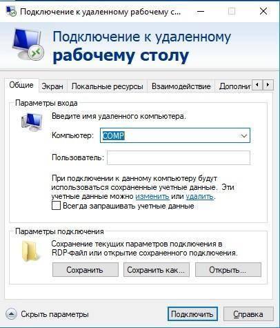 imya-udalyonnogo-kompyutera-windows-10.jpg