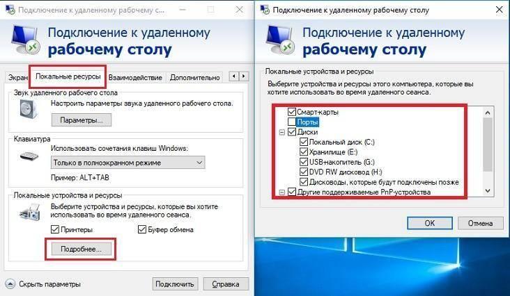 vkladka-lokalnye-resursy-udalyonnogo-podklyucheniya.jpg
