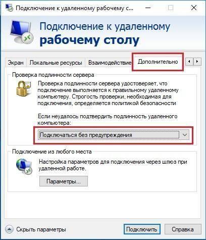 podklyuchatsya-bez-preduprezhdeniya.jpg