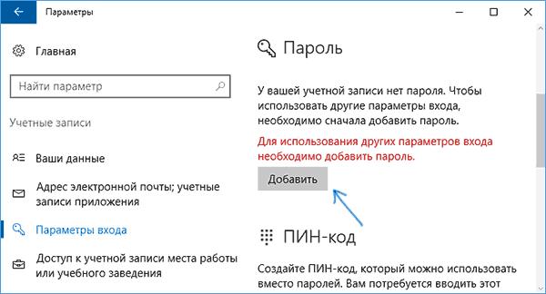 set-password-windows-10-settings.png