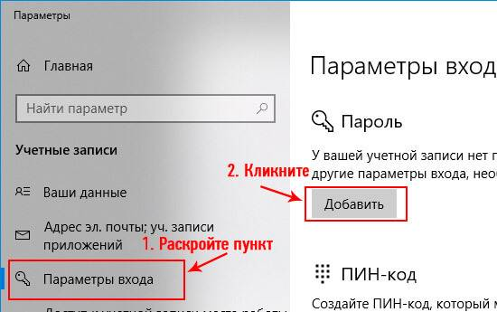 kak-postavit-parol-na-kompyuter-5.jpg