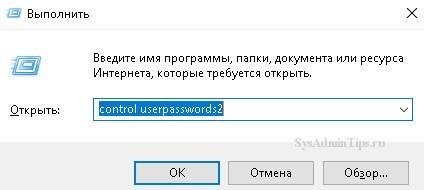 vypolnenie-control-userpasswords2.jpg