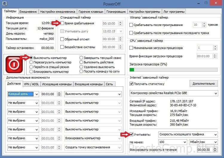 programmy-dlya-avtomaticheskogo-vyklyucheniya-kompyutera-11.jpg