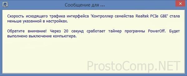 programmy-dlya-avtomaticheskogo-vyklyucheniya-kompyutera-2.jpg