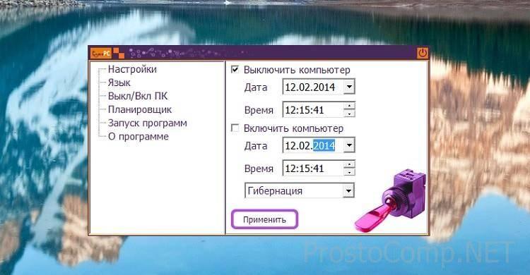 programmy-dlya-avtomaticheskogo-vyklyucheniya-kompyutera-3.jpg