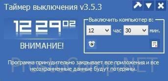 programmy-dlya-avtomaticheskogo-vyklyucheniya-kompyutera-5.jpg
