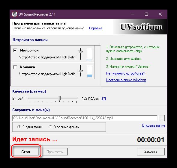 Ostanovit-zapis-zvuka-v-UV-SoundRecorder.png