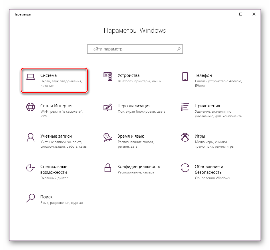 Perehod-v-menyu-Sistema-v-OS-Windows-10.png
