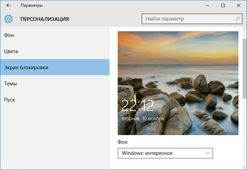 windows_spotlight_3.png