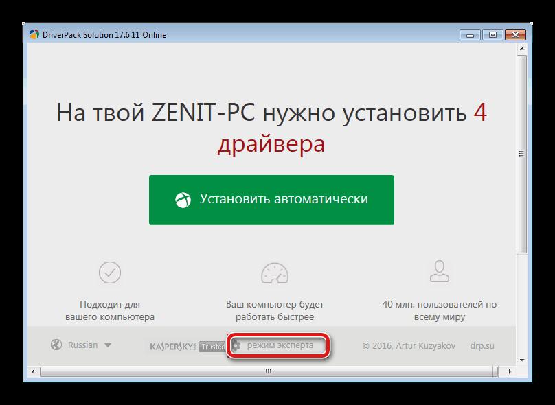 Rezhim-e`ksperta-v-Driver-Pack-Solution.png