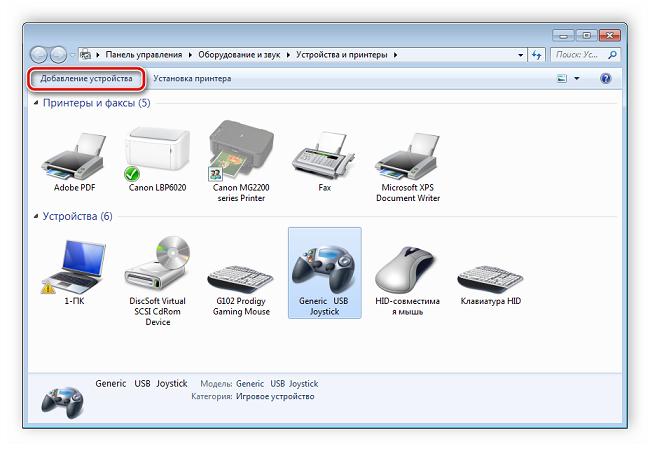 Dobavlenie-novogo-ustroystva-v-Windows-7.png