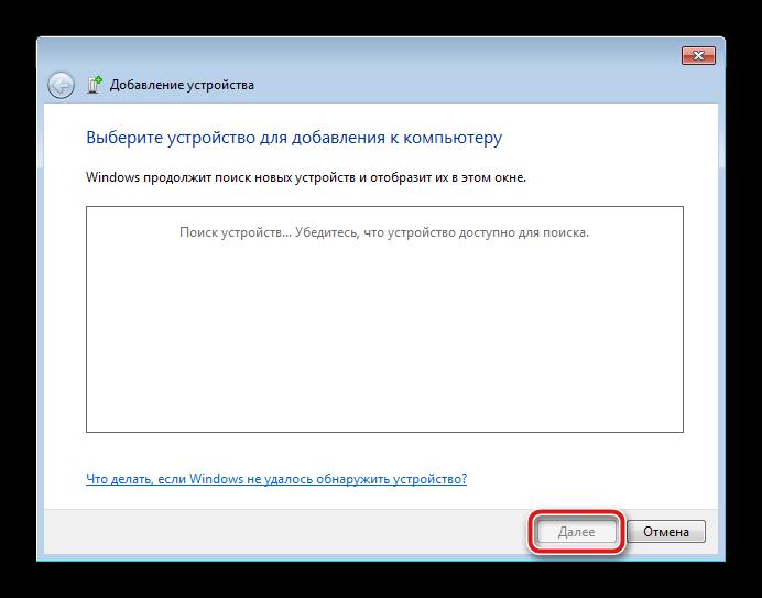 Poisk-novyih-ustroystv-Windows-7.png
