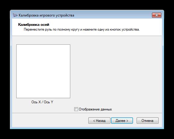 Vyipolnenie-nastroyki-osey-v-mastere-kalibrovke-rulya.png