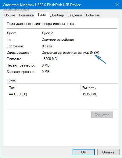 mbr-disk-info-diskmgmt.png