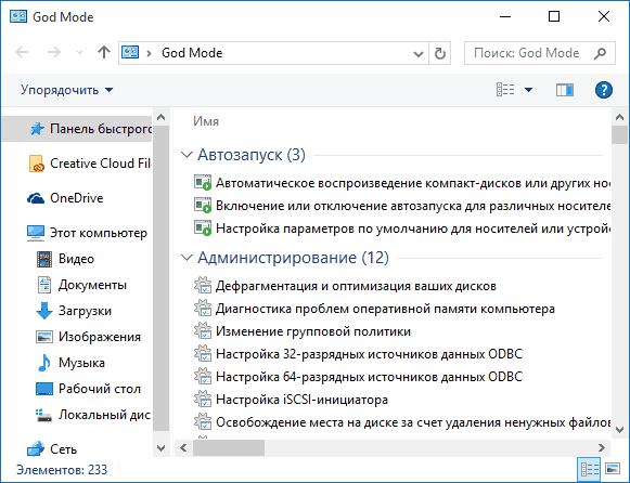 god-mode-windows-10-folder.png