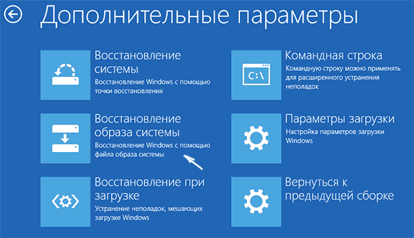 Восстановление Windows 10 из образа