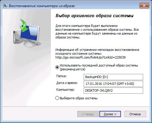 Выбор резервной копии Windows 10