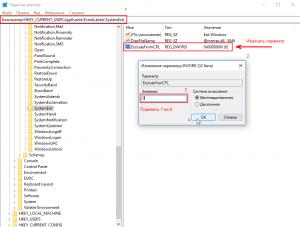play-sound-shutdown-windows-10-screenshot-2-300x227.png