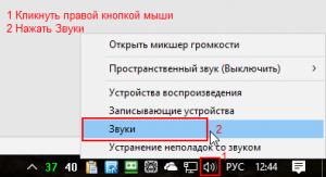 play-sound-shutdown-windows-10-screenshot-3-300x163.png