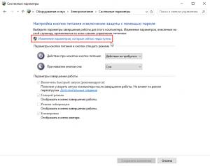play-sound-shutdown-windows-10-screenshot-6-300x238.png