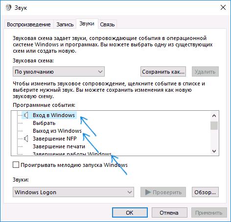 edit-windows-10-logon-logoff-sounds.png